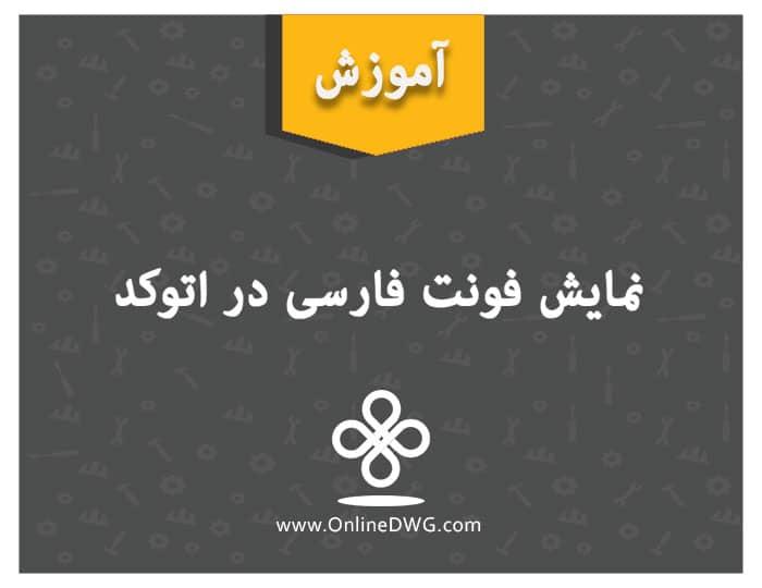 نمایش فونت فارسی در اتوکد