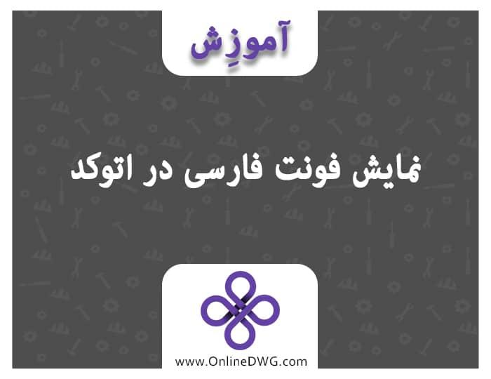 آموزش نمایش فونت فارسی در اتوکد