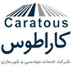 شرکت خدمات مهندسی و شهرسازی کاراطوس   دفتر مهندسی 557 مشهد