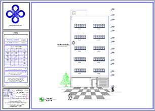 سامانه آنلاین طراحی ساختمان ایران - طراحی سازه معماری نما تاسیسات برقی و مکانیکی