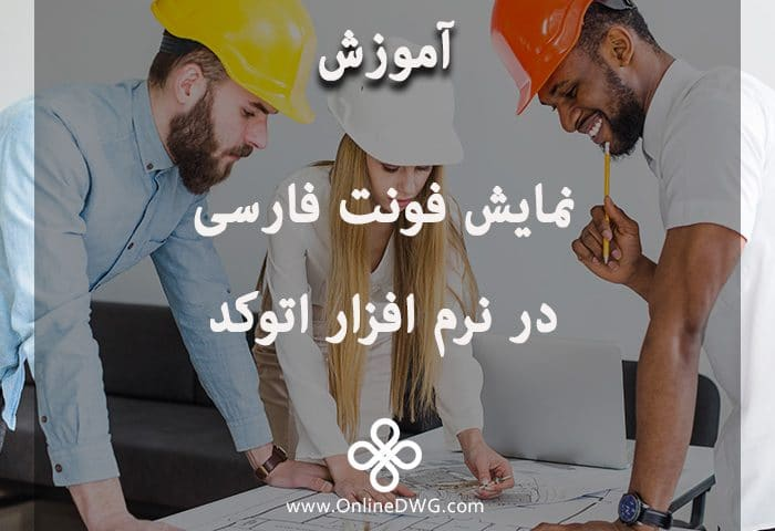 آموزش تصویری نمایش فونت فارسی در نرم افزار اتوکد