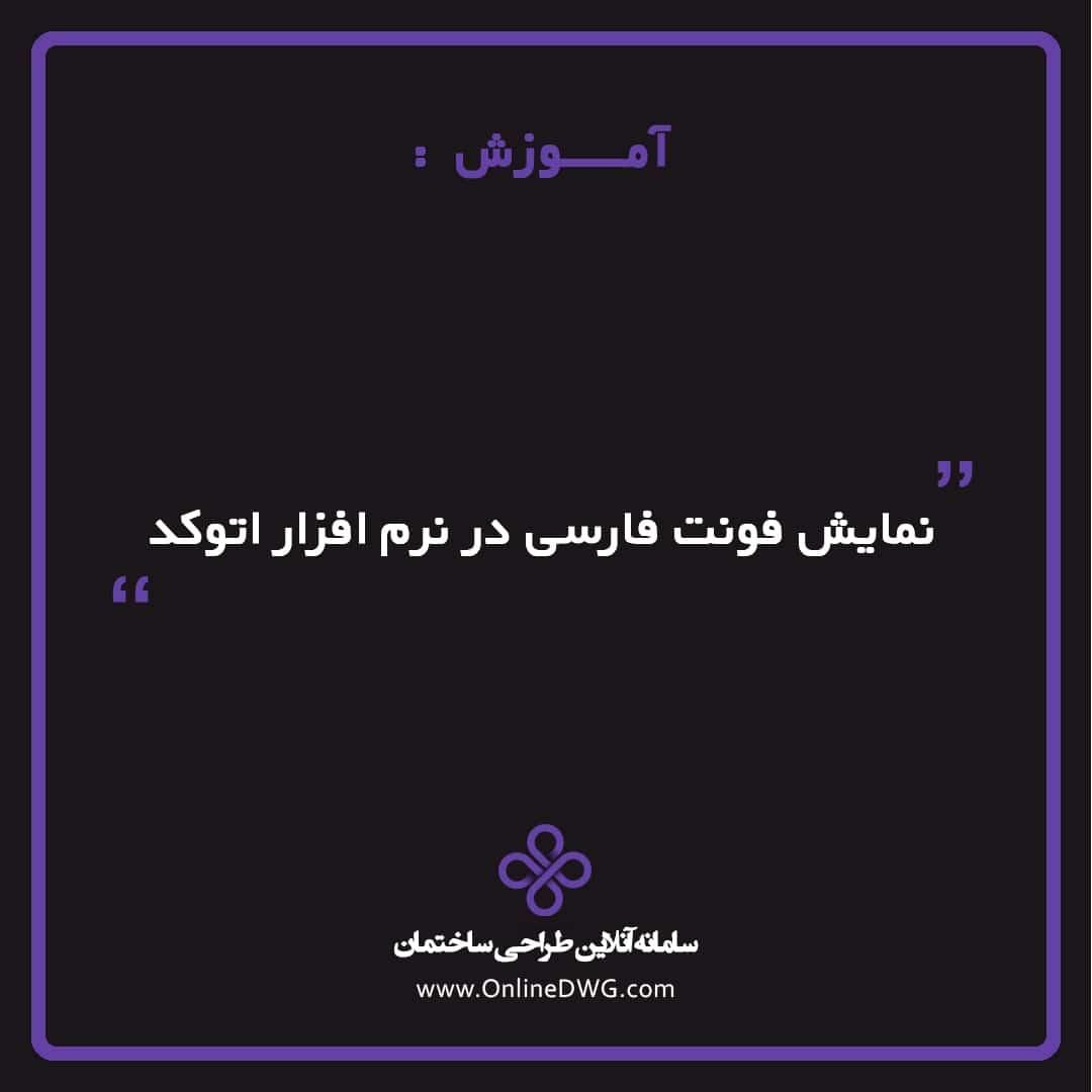 نمایش فونت فارسی