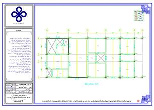 طراحی آنلاین سازه بتنی 22