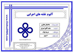 طراحی آنلاین سازه بتنی 01