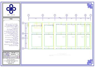 طراحی آنلاین سازه بتنی 11
