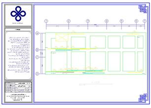 طراحی آنلاین سازه بتنی 12
