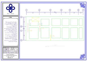 طراحی آنلاین سازه بتنی 15