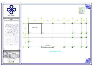 طراحی آنلاین سازه بتنی 16