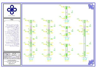 طراحی آنلاین سازه بتنی 17