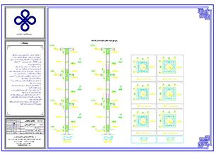طراحی آنلاین سازه بتنی 18