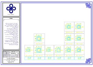 طراحی آنلاین سازه بتنی 19