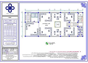طراحی آنلاین سازه بتنی 02