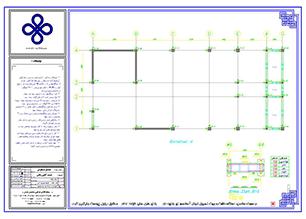 طراحی آنلاین سازه بتنی 20