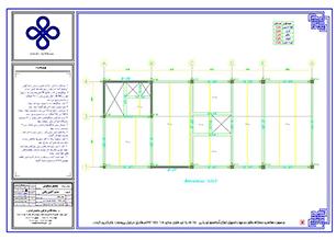 طراحی آنلاین سازه بتنی 28