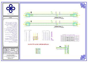طراحی آنلاین سازه بتنی 31