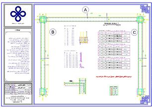 طراحی آنلاین سازه بتنی 33