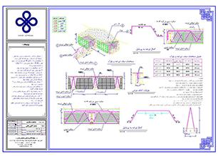 طراحی آنلاین سازه بتنی 34