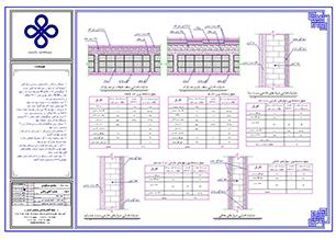 طراحی آنلاین سازه بتنی 36