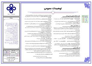طراحی آنلاین سازه بتنی 05