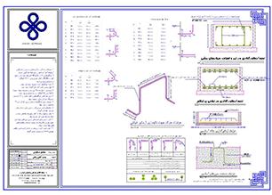 طراحی آنلاین سازه بتنی 07