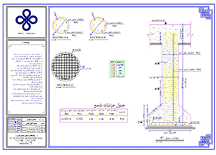 طراحی آنلاین سازه بتنی 08