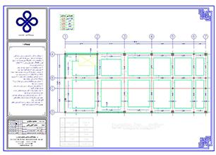 طراحی آنلاین سازه بتنی 09