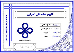 طراحی آنلاین سازه فولادی 01