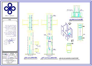 طراحی آنلاین سازه فولادی